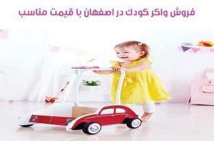 فروش واکر کودک در اصفهان