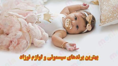 خرید مارک های معروف سیسمونی نوزاد