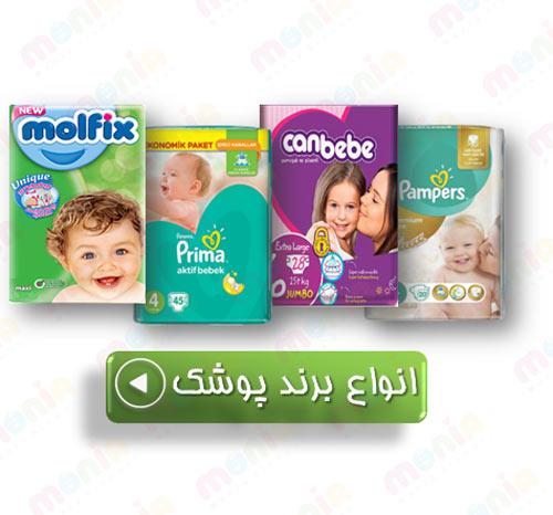 بورس فروش پوشک بچه در تهران به قیمت عمده